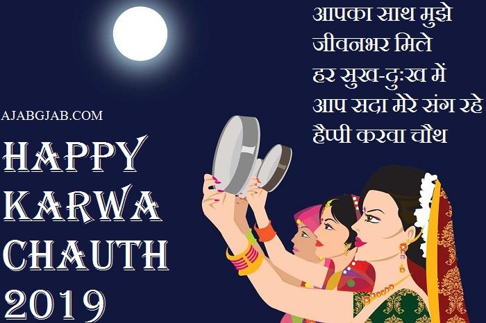 Happy Karwa Chauth SMS 2019 In Hindi