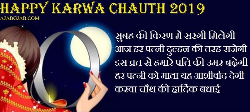 Happy Karwa Chauth Wishes 2019 In Hindi