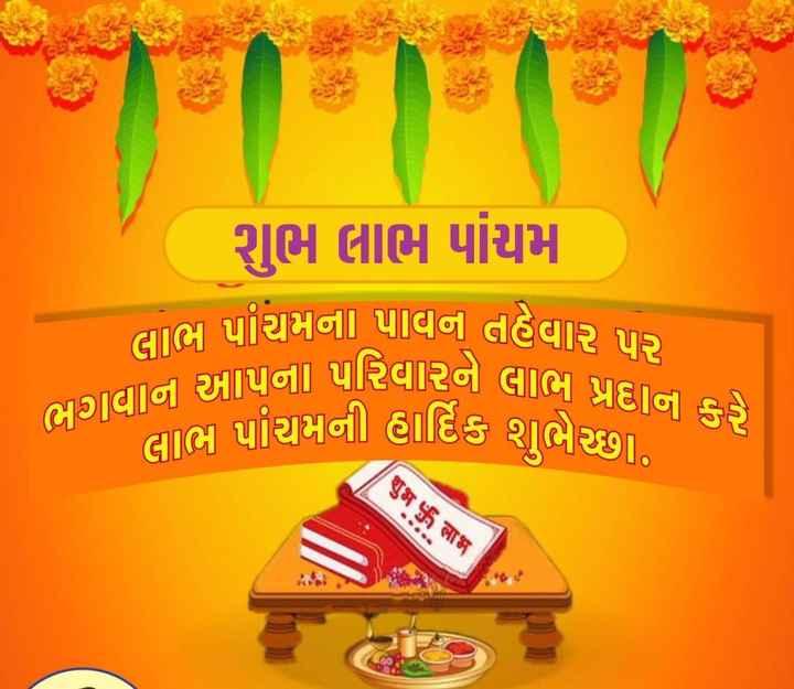 Happy Labh Pancham Gujarati Greetings