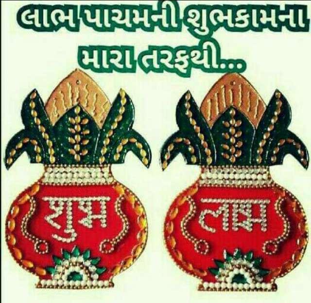 Happy Labh Pancham Gujarati Images 2019