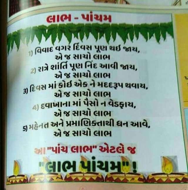 Happy Labh Pancham Gujarati Images Free Download
