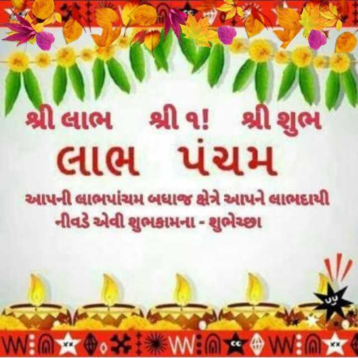 Happy Labh Pancham Gujarati Photos
