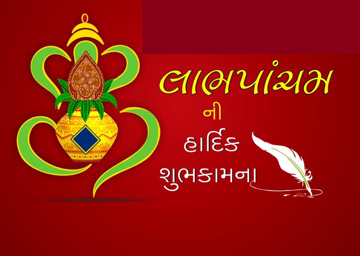 Happy Labh Pancham Gujarati Pics For Facebook
