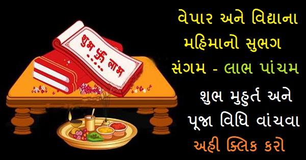 Happy Labh Pancham Gujarati Pics