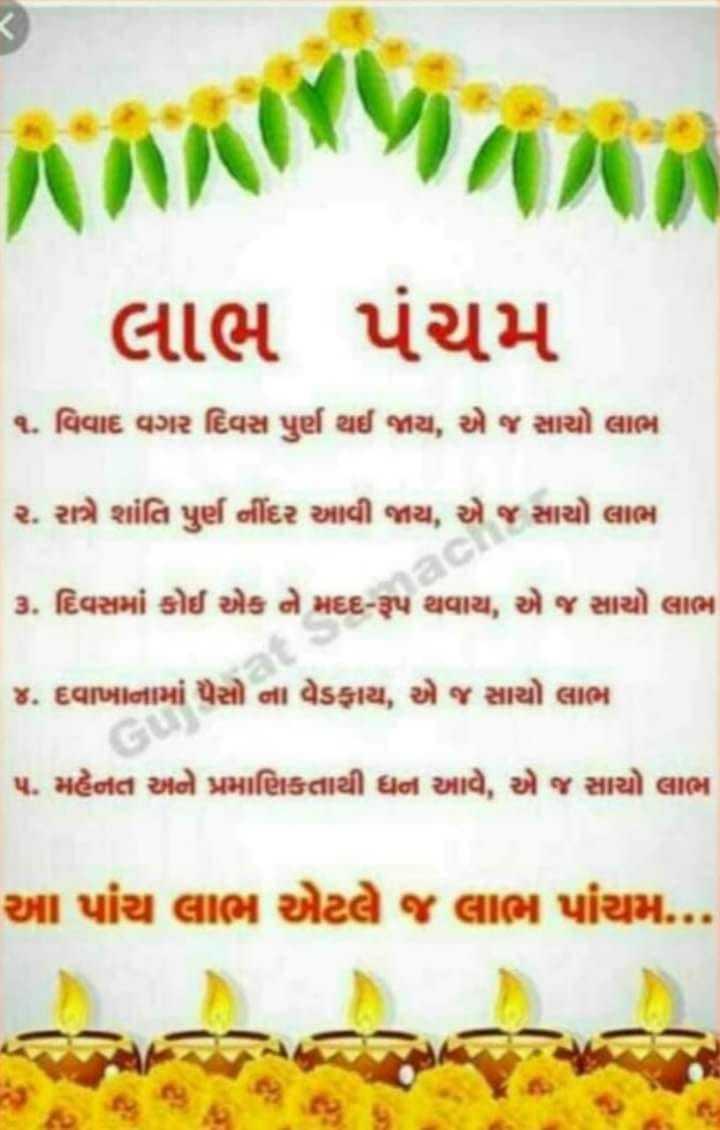 Happy Labh Pancham Gujarati Wallpaper