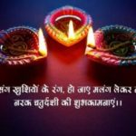Happy Narak Chaturdashi Hd Images