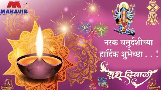 Happy Narak Chaturdashi Hd Images For WhatsApp