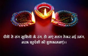 Happy Narak Chaturdashi Hd Images