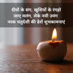 Happy Narak Chaturdashi Hd Photos For Mobile