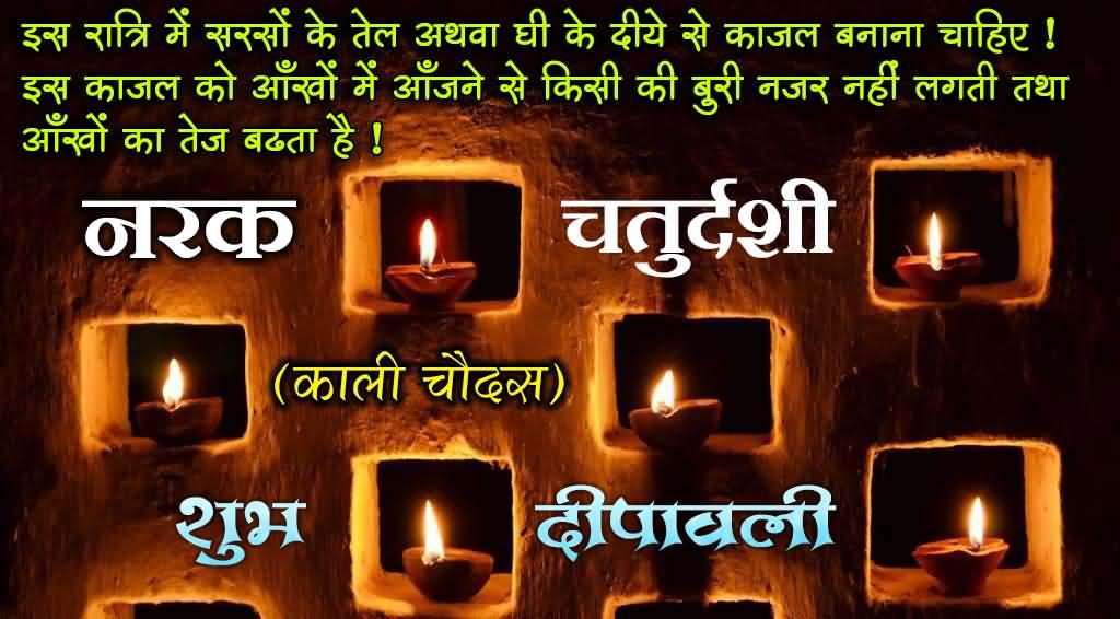 Happy Narak Chaturdashi Hd Pics For WhatsApp