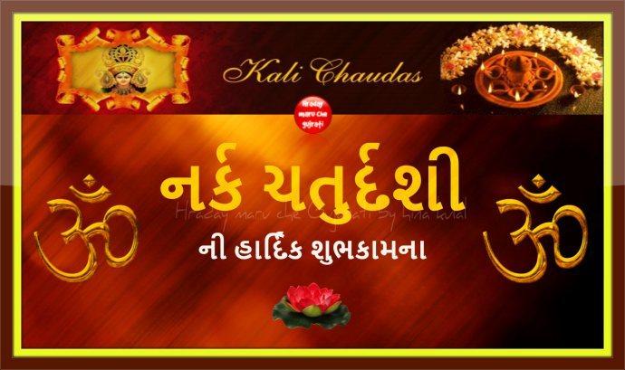 Happy Narak Chaturdashi Hd Pics Free Download