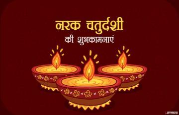 Happy Narak Chaturdashi Hd Wallpaper Free Download