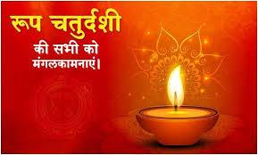 Happy Roop Chaturdashi Hd Greetings 2019
