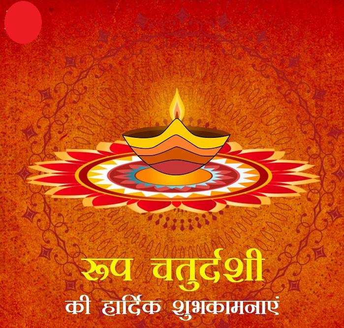 Happy Roop Chaturdashi 2019 Hd Images