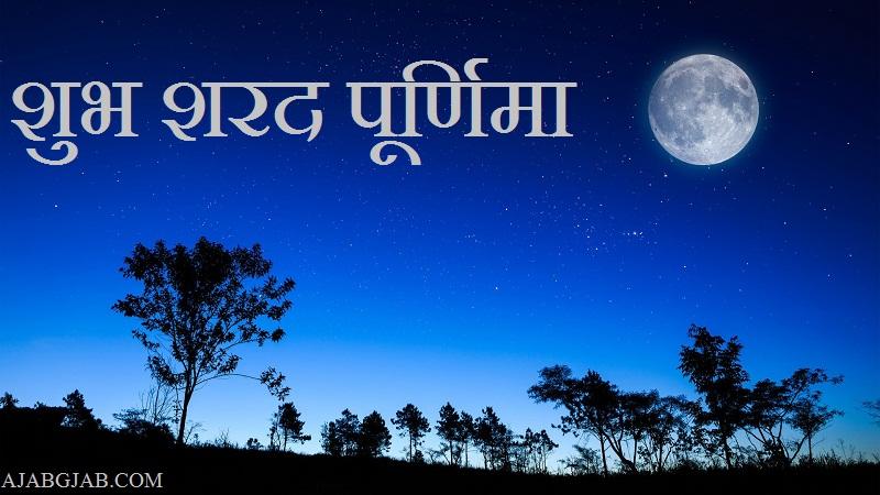 Happy Sharad Purnima 2019 Hd Greetings For Desktop