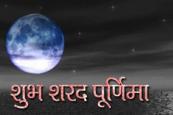 Happy Sharad Purnima 2019 Hd Greetings