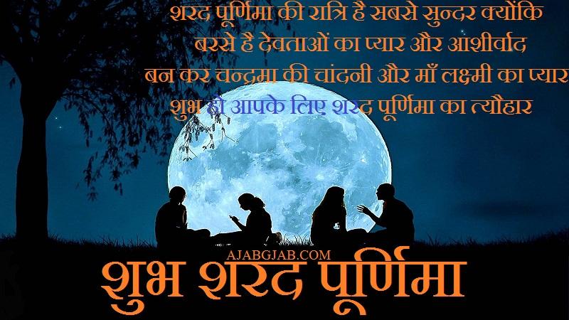 Happy Sharad Purnima 2019 Hd Images