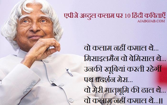 Hindi Poems on APJ Abdul Kalam