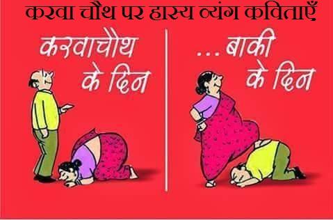Karwa Chauth Hasya Vyang kavita
