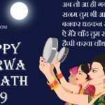 Happy Karwa Chauth 2019 Hd Wallpaper For Facebook