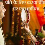 Karwa Chauth Poem For Husband
