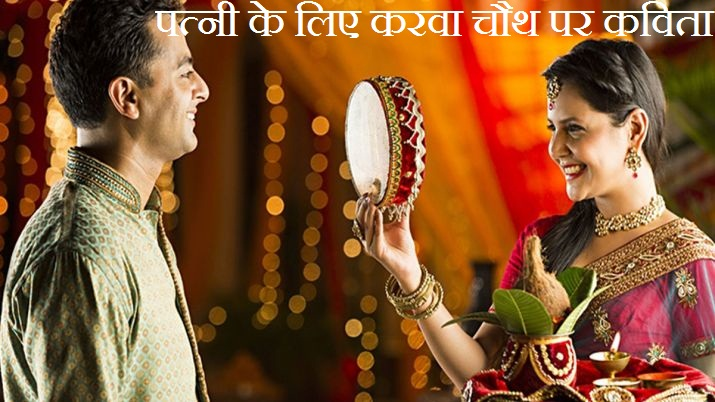 Karwa Chauth Poem For Wife