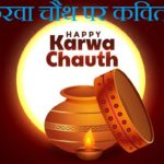 Karwa Chauth Poems In Hindi