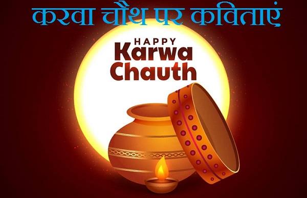 Karwa Chauth Poems In Hindi