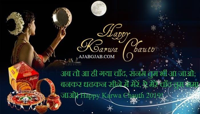 Karwa Chauth Quotes 2019 In Hindi