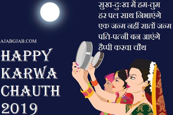 Karwa Chauth SMS 2019 In Hindi