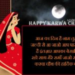 Happy Karwa Chauth 2019 Hd Greetings For WhatsApp