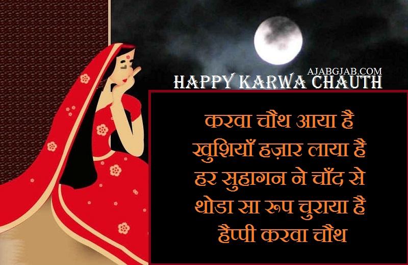Karwa Chauth Shayari 2019 For Facebook
