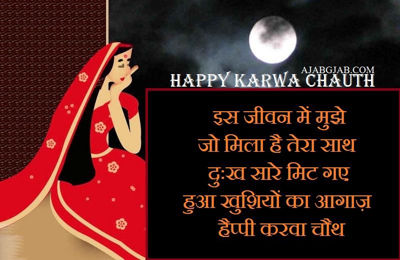 Karwa Chauth Shayari 2019Images
