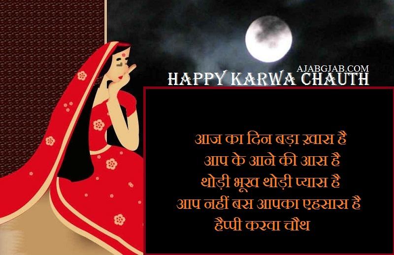 Karwa Chauth Shayari 2019 In Hindi