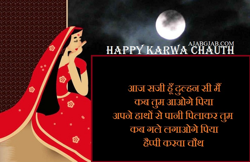 Karwa Chauth Shayari 2019 Photos