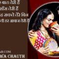 Karwa Chauth Shayari For Wife