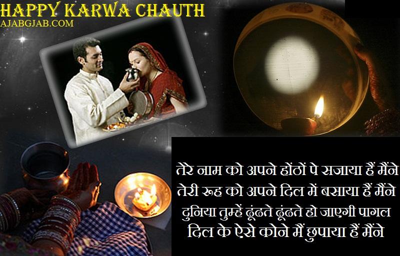 Karwa Chauth Shayari Photos For Husband