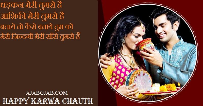 Karwa Chauth Shayari Photos For Wife