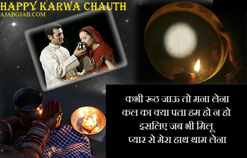 Karwa Chauth Shayari Wallpaper For Husband