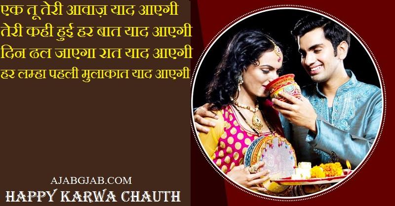 Karwa Chauth Shayari Wallpaper For Wife
