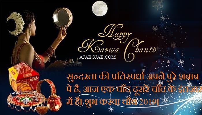 Karwa Chauth Slogans 2019 In Hindi