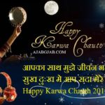 Happy Karwa Chauth 2019 Hd Photos For Facebook
