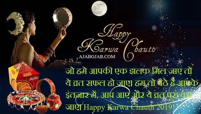 Karwa Chauth Status 2019 In Hindi With Images