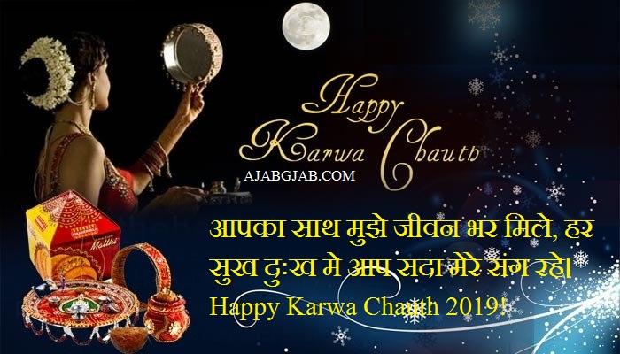 Happy Karwa Chauth 2019 Hd Photos For Facebook