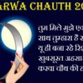 Happy Karwa Chauth 2019 Hd Images For Mobile