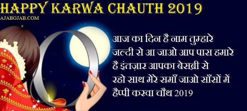 Karwa Chauth Wishes Images 2019 In Hindi
