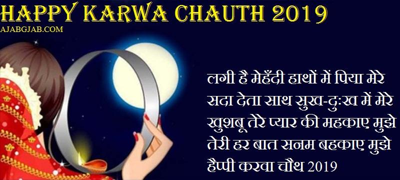 Karwa Chauth Wishes Photos 2019 In Hindi