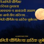 Kojagiri Purnima Messages In Marathi