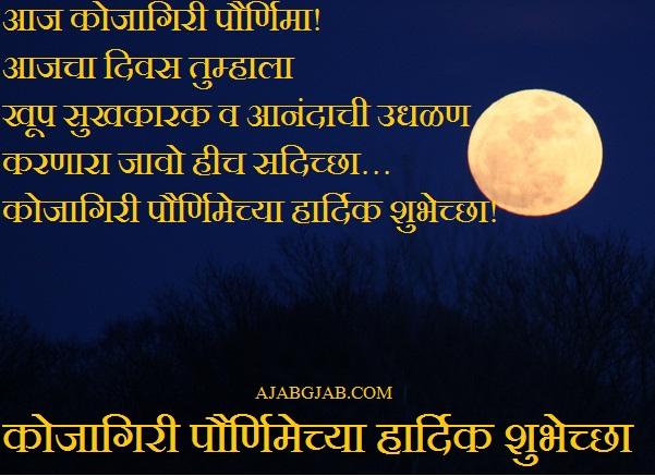 Kojagiri Purnima Messages In Marathi