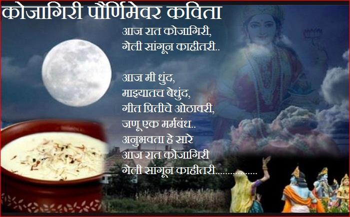 Kojagiri Purnima Poem In Marathi